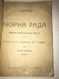 1918 Чорна Рада Українські Козаки, фото №12