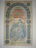5 рублей 1898 год Тимашев - Коптелов, фото №2