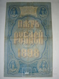 5 рублей 1898 год Тимашев - Коптелов, фото №3