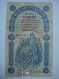 5 рублей 1898 год Тимашев - Коптелов, фото №4