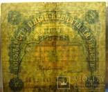 5 рублей 1898 год Тимашев - Коптелов, фото №6