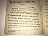 1890 Крым Турецкая Война Мемуары военных, фото №3