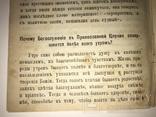1890 Крым Турецкая Война Мемуары военных, фото №5