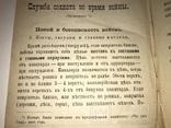 1890 Крым Турецкая Война Мемуары военных, фото №12