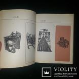 1971 - 500 эклибрисов Советских художников, фото №7