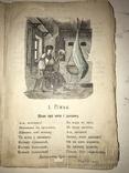 1883 Українська Читанка Хуторная Киев, фото №3