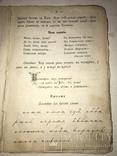 1883 Українська Читанка Хуторная Киев, фото №5