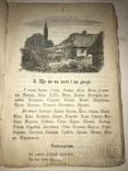 1883 Українська Читанка Хуторная Киев, фото №6