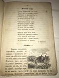 1883 Українська Читанка Хуторная Киев, фото №8