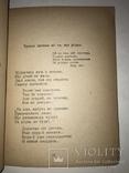 1919 Українська Книга Співомовки 100 років, фото №6