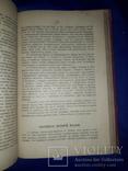 1903 История Греции и Рима, фото №5
