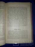 1903 История Греции и Рима, фото №8