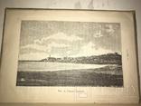 1895 Древние Мореплаватели, фото №7