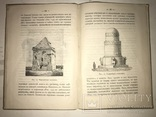 1895 Древние Мореплаватели, фото №11