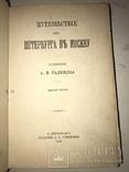 1906 Запрещённая книга Путешествие из Петербурга в Москву Первое цензурное, фото №2