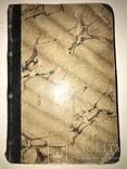 1906 Запрещённая книга Путешествие из Петербурга в Москву Первое цензурное, фото №8