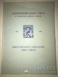 1961 Шевченкові Думи і Пісні у Сторіччя смерті Поета, фото №2