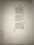 1961 Шевченкові Думи і Пісні у Сторіччя смерті Поета, фото №3