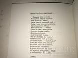 1961 Шевченкові Думи і Пісні у Сторіччя смерті Поета, фото №4