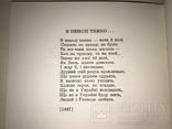 1961 Шевченкові Думи і Пісні у Сторіччя смерті Поета, фото №7