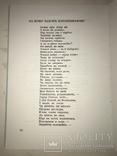1961 Шевченкові Думи і Пісні у Сторіччя смерті Поета, фото №11