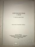 1961 Шевченкові Думи і Пісні у Сторіччя смерті Поета, фото №12