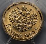 5 рублей 1900 год Россия золото 4,30 грамма 900', фото №7