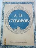 """Фотосерия """"А.В.Суворов"""" 1940 г.   23 шт., фото №2"""