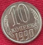 10копеек 1990м photo 1