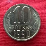 10копеек 1990м photo 11