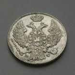 15 копеек 1 злотый 1837 года