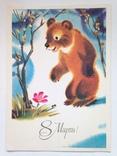 Открытка 8 марта 1986  Худ. В. Каневский. Чистая. А, фото №3