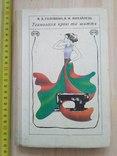 """Головніна """"Технологія крою та шиття"""" 1978р., фото №2"""