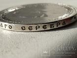 Рубль Коронація photo 9