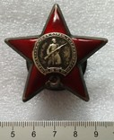 Красная Звезда Орден СССР боевой 1944 год. гайка серебро, фото №2