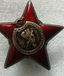 Красная Звезда Орден СССР боевой 1944 год. гайка серебро, фото №5