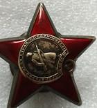 Красная Звезда Орден СССР боевой 1944 год. гайка серебро, фото №7
