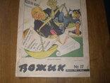Журнал  Вожык № 17 вересень 1983г.  Минск  №5, фото №2