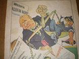 Журнал  Вожык № 17 вересень 1983г.  Минск  №5, фото №4