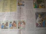 Журнал  Вожык № 17 вересень 1983г.  Минск  №5, фото №5