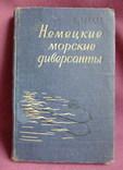 Книга. Немецкие морские диверсанты. К. Беккер. 1958 г. издания., фото №2