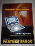 Англо русский говорящий электронный словарь и голосовой разговорник