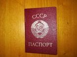 Чистый новый бланк паспорта СССР (укр) серия IX-AM образца 1975 года.