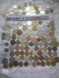 Лот монет 130 штук