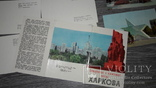 Набор открыток Харьков Історичні і памятні місця  1977г., фото №6