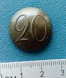 Пуговица № 20