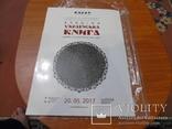 Антикрар,журнал., фото №6