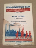 """Школьно-пионерские песни""""Наша песня""""№11936 (1932г), фото №2"""
