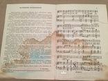 """Школьно-пионерские песни""""Наша песня""""№11936 (1932г), фото №3"""