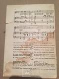 """Школьно-пионерские песни""""Наша песня""""№11936 (1932г), фото №4"""